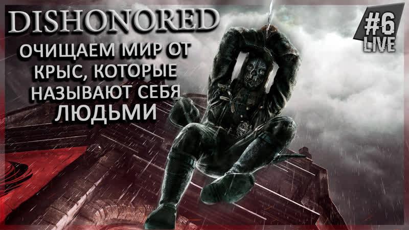 Это точно плохая концовка ● Dishonored ● 6 Финал