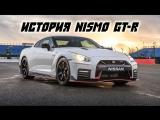 Документальный фильм о разработке R35 NISMO GT-R [BMIRussian]