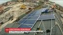 Зелений тариф як отримувати від держави 65 тисяч гривень на півроку встановивши сонячні батареї