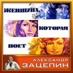 Алла Пугачёва альбом Александр Зацепин. Песни из кинофильма Женщина, которая поет