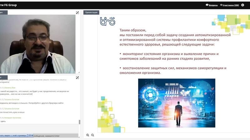 Новый бизнес проект Консорциума FG GROUP - BIRC - Ростовский ГК 10.12.18