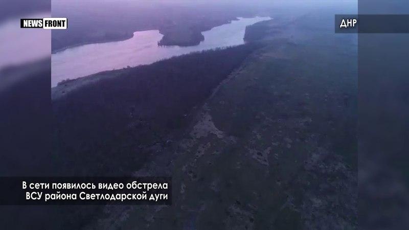 В сети появилось видео обстрела боевиками ВСУ района Светлодарской дуги