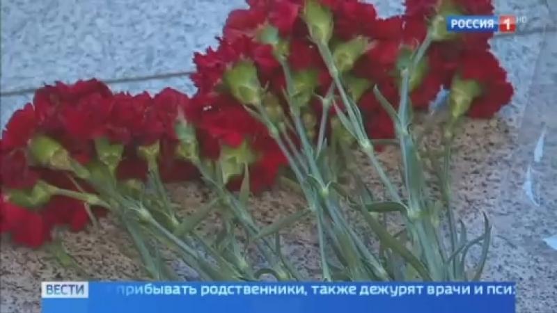 Вести-Москва • В Домодедово прилетели родственники погибших в авиакатастрофе в Подмосковье
