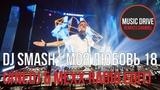 DJ Smash - Моя Любовь 18 (#NEDJ &amp MEXX Radio edit) Unofficial video cut