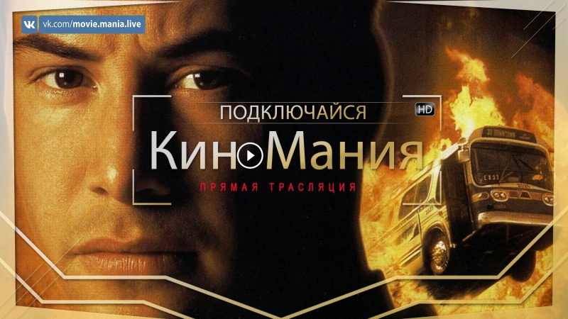 🔴Кино▶Мания HD/:Скорость/Жанр:Боевик/(1994)