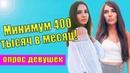 Сколько должен зарабатывать мужчина ОПРОС девушек Средняя зарплата в Москве для жизни