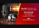 Live: Визуальное радио г.Маркса
