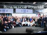 DTV- Республиканский форум МИР.