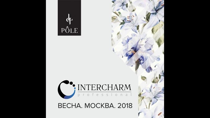 Интершарм весна 2018 POLE.prproj