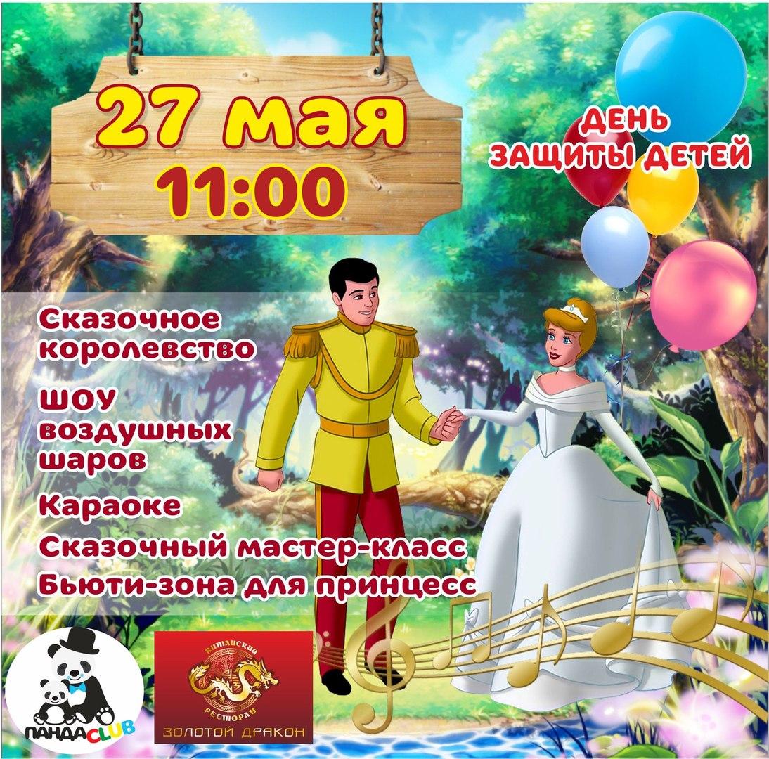 Афиша Волгоград Новогодняя Ёлка в Золотом Драконе 17 декабря