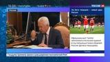 Новости на Россия 24 Путин встретился с врио главы Дагестана Владимиром Васильевым