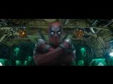 Дэдпул 2 - Официальный трейлер / Deadpool 2