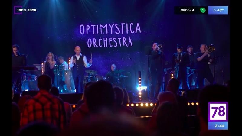 Optimystica Orchestra - 100% звук (78, 21.10.2018)