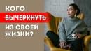 Каких людей вычеркнуть из своей жизни Лариса Парфентьева