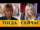 Интердевочка 1989 ТОГДА и СЕЙЧАС 2017