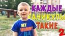 КАЖДЫЕ КАНИКУЛЫ ТАКИЕ 2! (КАЖДОЕ ЛЕТО ТАКОЕ) ПАРОДИЯ МАРК и ЧЕБУРЕК / Новая серия! Видео для детей