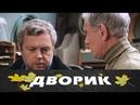 Дворик 61 серия 2010 Мелодрама семейный фильм @ Русские сериалы