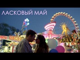 Никита Киселев - Ласковый Май (New 2017)