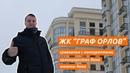 ЖК Граф Орлов - новостройки СПБ, видеообзор недвижимости Петербурга