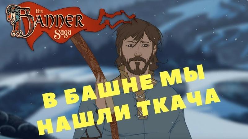 The Banner Saga - В БАШНЕ МЫ НАШЛИ ТКАЧА (ПРОХОЖДЕНИЕ ИГРЫ) 6