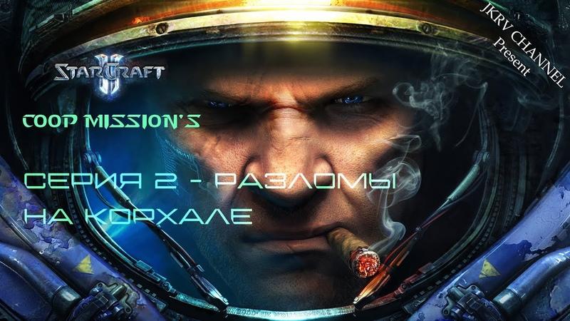 Совместные задания Starcraft 2 Серия 2 Разломы на Корхале Тайкус Эксперт