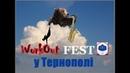 Workout Fest Тернопіль /Головна подія цього літа 2018