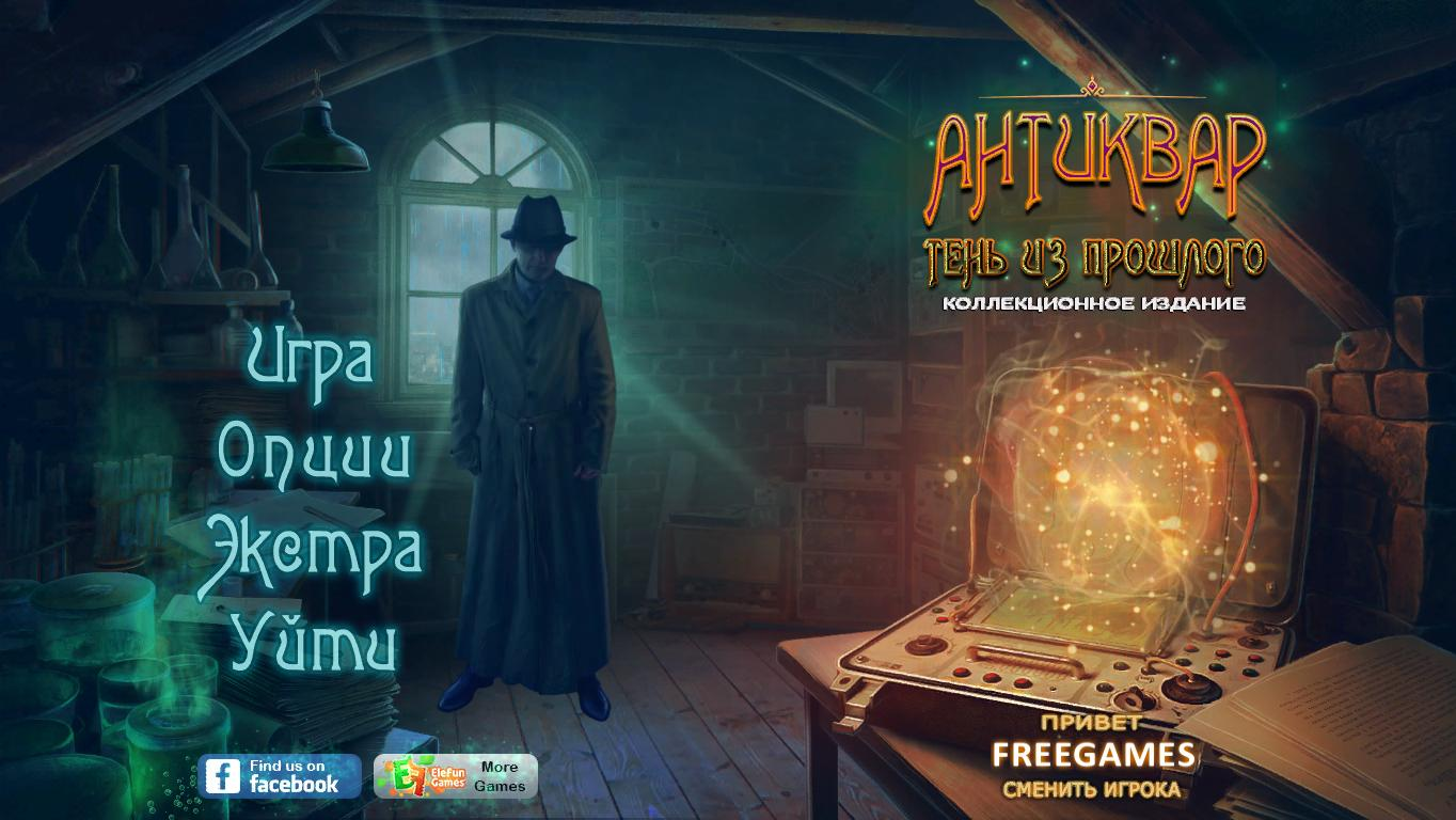 Антиквар 4: Тень из прошлого. Коллекционное издание | The Keeper of Antiques 4: Shadows From the Past CE (Rus)