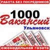 Работа в Ульяновске | 1000 Вакансий