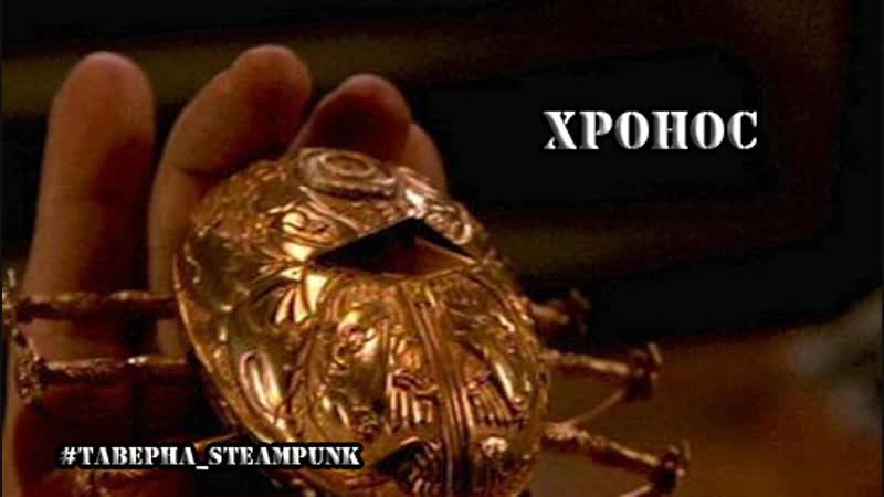 «ХРОНОС» _ Ужасы, Мистика ТАВЕРНА_STEAMPUNK