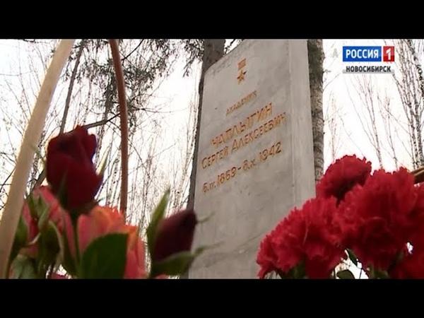 В Новосибирске отметили 150-летие со дня рождения теоретика авиации Сергея Чаплыгина
