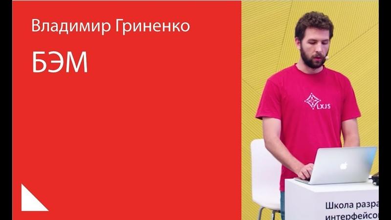 014. БЭМ - Владимир Гриненко