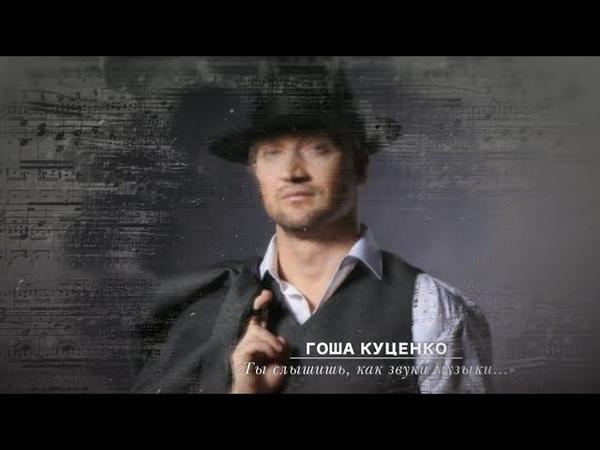 Стихи Агутина «Ты слышишь, как звуки музыки...» читает Гоша Куценко