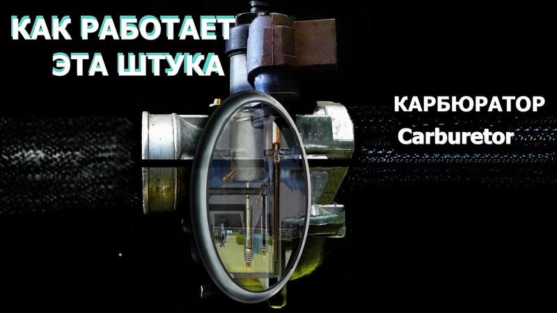 Карбюратор-анимация Х.Хода. The carburetor. Animation - standby.