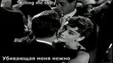 Perry Como - Killing Me Softly (перевод субтитры)
