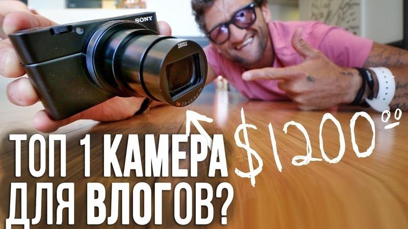 ЛУЧШАЯ КАМЕРА ДЛЯ ВЛОГА Sony RX100 Mark 6 VI обзор компактной камеры для влогов