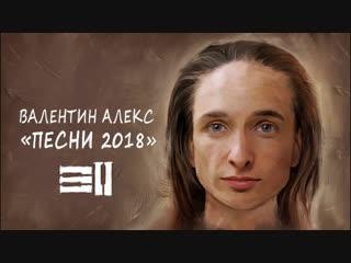 Валентин Алекс - Рискуем сгореть (AUDIO)