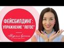 Фейсбилдинг: упражнения против морщин на лице подтяжка овала лица. Упражнение на скулы Лотос