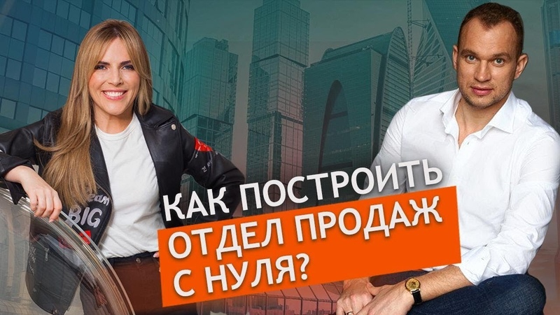 Как построить отдел продаж с нуля Максим Темченко и Екатерина Уколова о построении отдела продаж.
