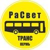 Заказ автобусов и микроавтобусов Пермь