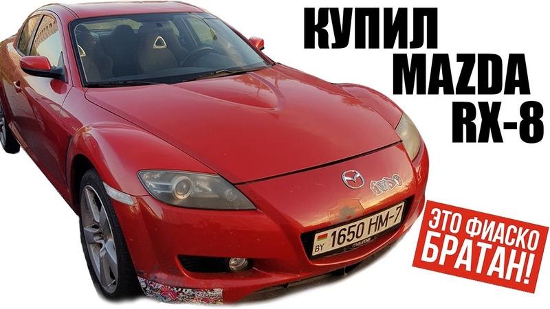 MAZDA RX-8 с АУКЦИОНА или ШОК КОНТЕНТ