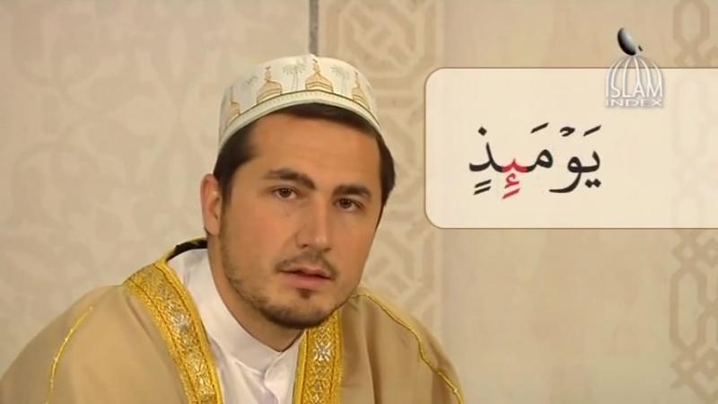 Обучение чтению Корана -Урок 8 (Танвин. Правила хамзы. Та марбута)_HIGH.mp4