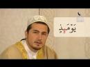 Обучение чтению Корана Урок 8 Танвин Правила хамзы Та марбута