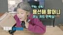 [Special] 솔라감성 앵콜 콘서트VCR - 용선해의 키노키트 언박싱