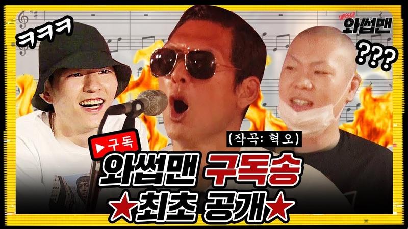아직도 와썹맨 구독 안 한 사람을 위한 박준형의 살인예고송 (with. 혁오) | 와썹맨 ep