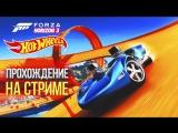 Forza Horizon 3 Hot Wheels #1