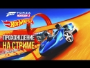 Forza Horizon 3 Hot Wheels 1