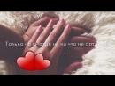 Ты за руку меня крепко держи ...~