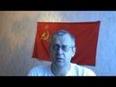 Обращение к Советскому Народу Предисполкома Кемеровской области РСФСР
