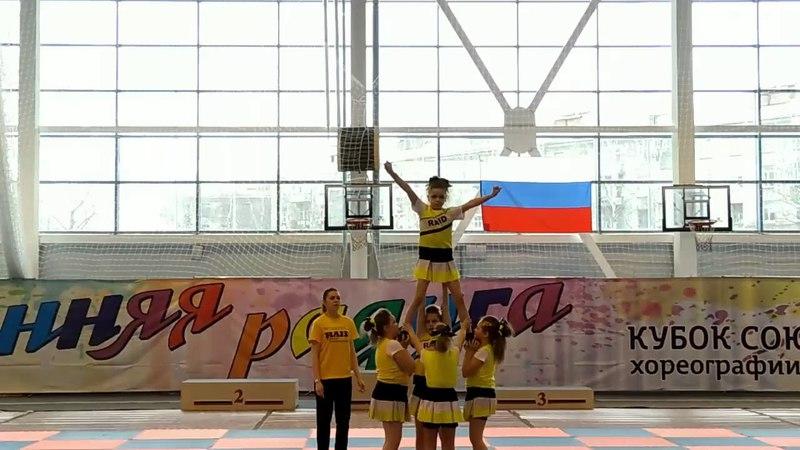 RAID CHEERLEADERS | Чирлидинг Нижний Новгород| Дети, юниоры| групповые станты