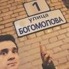 Kirill Bogomolov